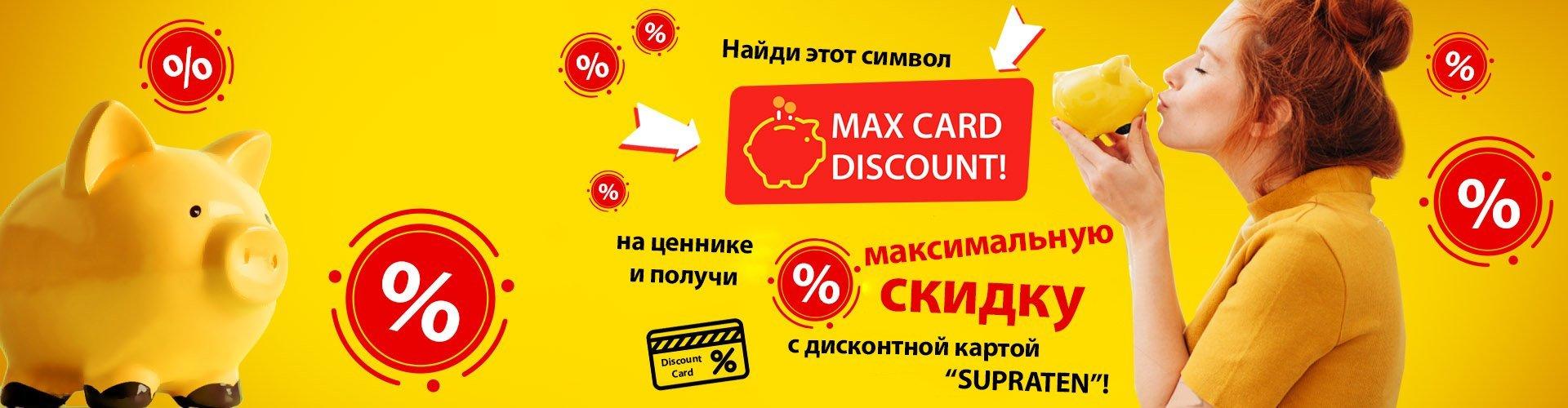 Max Card Discount